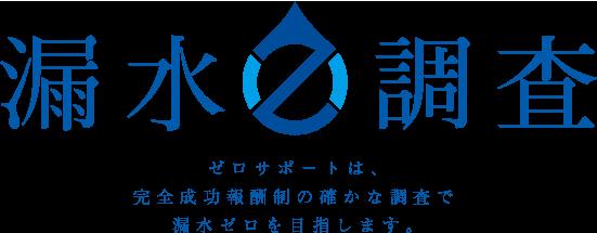漏水調査:ゼロサポートは、完全成功報酬制の確かな調査で漏水ゼロを目指します。